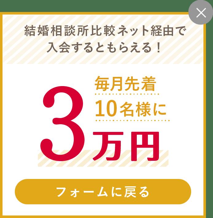 先着10名様に3万円プレゼント